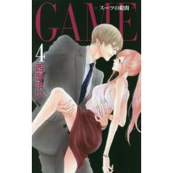 GAME-スーツの隙間- 4 [HLC Love Jossie presents]