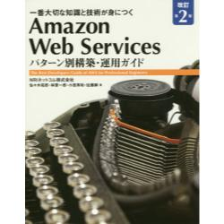 Amazon Web Servicesパターン別構築・運用ガイド 一番大切な知識と技術が身につく The Best Developers Guide of AWS for Professional Engineers [Informatics & IDEA