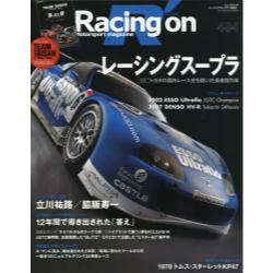 Racing on Motorsport magazine 494 [ニューズムック]