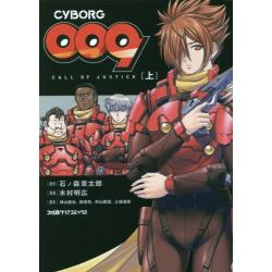 CYBORG 009 CALL OF JUSTICE 上 [ファミ通クリアコミックス]