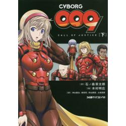 CYBORG 009 CALL OF JUSTICE 下 [ファミ通クリアコミックス]