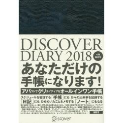 DISCOVER DI'18 4月始まり [A5 NAVY]