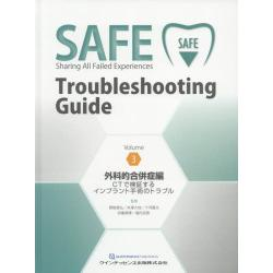 SAFE Troubleshooting Guide Volume3