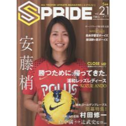 SPRIDE ALL TOCHIGI ATHLETE MAGAZINE vol.21(2018MAY)