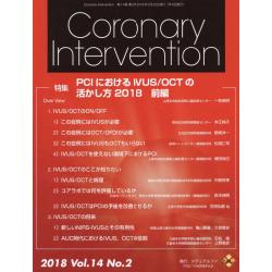 Coronary Intervention Vol.14No.2(2018)