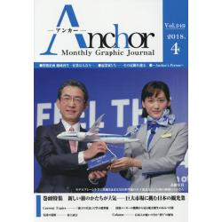 Anchor Monthly Graphic Journal Vol.349(2018.4)