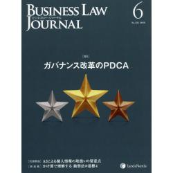 Business Law Journal2018年6月号 [月刊誌]