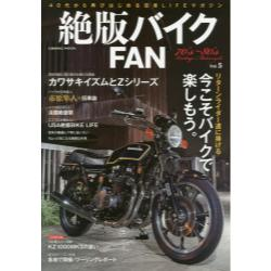 絶版バイクFAN 70's~80's Vintage Motorcycle Vol.5 [COSMIC MOOK]