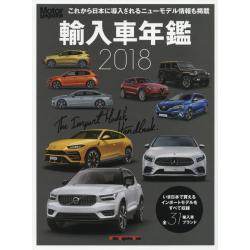 輸入車年鑑 The Import Models Handbook 2018 [Motor Magazine Mook]