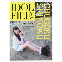 IDOL FILE Vol.08