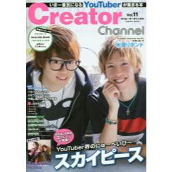 Creator Channel 人気YouTuberが集まる本 Vol.11 [COSMIC MOOK]