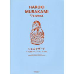 シェエラザード [HARUKI MURAKAMI 9 STORIES 3]