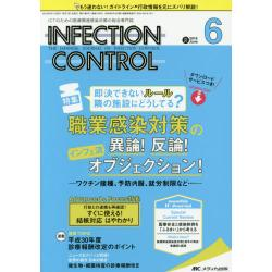 INFECTION CONTROL ICTのための医療関連感染対策の総合専門誌 第27巻6号(2018-6)