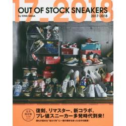 OUT OF STOCK SNEAKERS 2017-2018 [三才ムック]