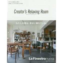 Creator's Relaxing Room スタイルがある人に学ぶ心地いいインテリアのつくりかた La Finestra nuova special issue