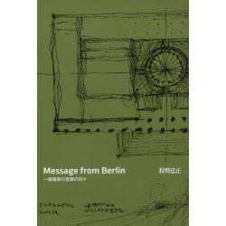 Message from Berlin 一建築家の思索の日々