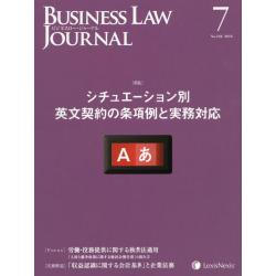 Business Law Journal2018年7月号 [月刊誌]