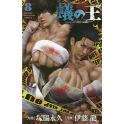 蟻の王 8 [SHONEN CHAMPION COMICS]