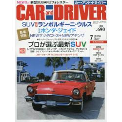 CAR and DRIVER(カー・アン2018年7月号 [月刊誌]