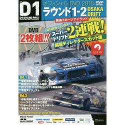 DVD '18 D1GP OFF 1-2 [OPTION SERIES]