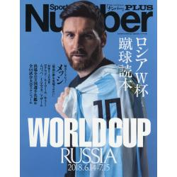 ロシアW杯蹴球読本 RUSSIA 2018 WORLD CUP [Sports Graphic Number PLUS]