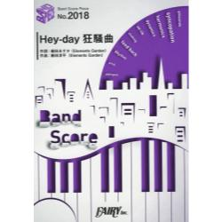 楽譜 Hey-day狂騒曲 Afterg [BAND SCORE PIECE2018]