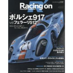 Racing on Motorsport magazine 495 [ニューズムック]