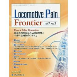 Locomotive Pain Frontier Vol.7No.1(2018.6)