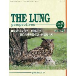 THE LUNG perspectives Vol.26No.2(2018.春)