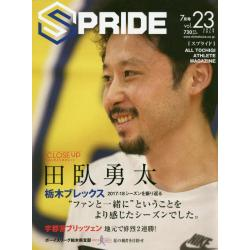 SPRIDE ALL TOCHIGI ATHLETE MAGAZINE vol.23(2018JULY)