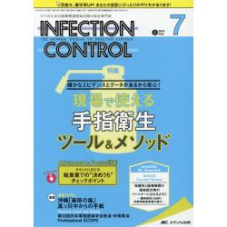 INFECTION CONTROL ICTのための医療関連感染対策の総合専門誌 第27巻7号(2018-7)