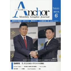 Anchor Monthly Graphic Journal Vol.351(2018.6)