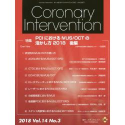 Coronary Intervention Vol.14No.3(2018)