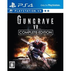 GUNGRAVE VR COMPLETE EDITION 【限定版】 【PS4ソフト】