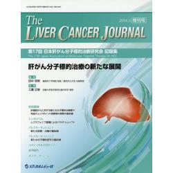 The Liver Cancer Journal Suppl.1(2018.5増刊号)