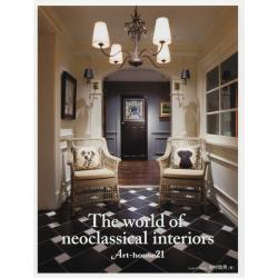 The world of neoclassical interiors Art‐house21