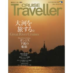 CRUISE Traveller 2018Summer