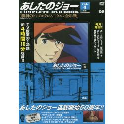 DVD BOOK あしたのジョー 4 [COMPLETE DVD BOOK]