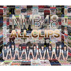 NMB48 ALL CLIPS -黒髮から欲望まで- 【BD】 ※メーカー特典