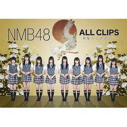 NMB48 ALL CLIPS -黒髮から欲望まで- 【DVD】 ※メーカー特典