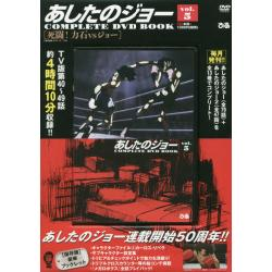 DVD BOOK あしたのジョー 5 [COMPLETE DVD BOOK]