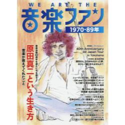 WE ARE THE音楽ファン 1970−89年