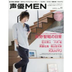声優MEN VOL.11 [FUTABASHA SUPER MOOK]