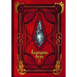 Encyclopaedia Eorzea ~The World of FINAL FANTASY XIV~ II