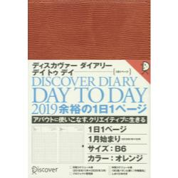 DISCOVER DAY TO D'19 [B6 オレンジ]