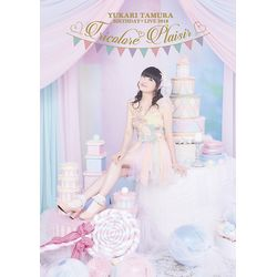 田村ゆかり BIRTHDAY LIVE 2018 *Tricolore Plaisir* 【DVD】