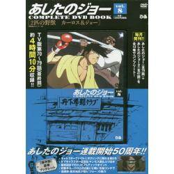 DVD BOOK あしたのジョー 8 [COMPLETE DVD BOOK]