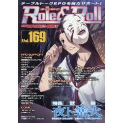 ロール&ロール for UNPLUGGED-GAMERS Vol.169