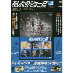 DVD BOOK あしたのジョー2 2 [COMPLETE DVD BOOK]