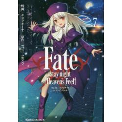 Fate/stay night〈Heaven's Feel〉 7 [角川コミックス・エース]